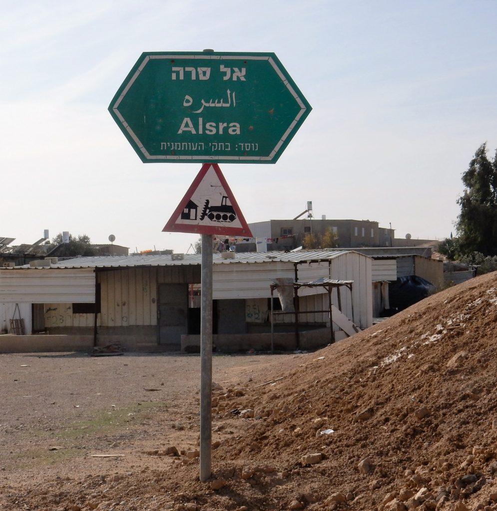 Al-Sira, Negev desert, November 2015